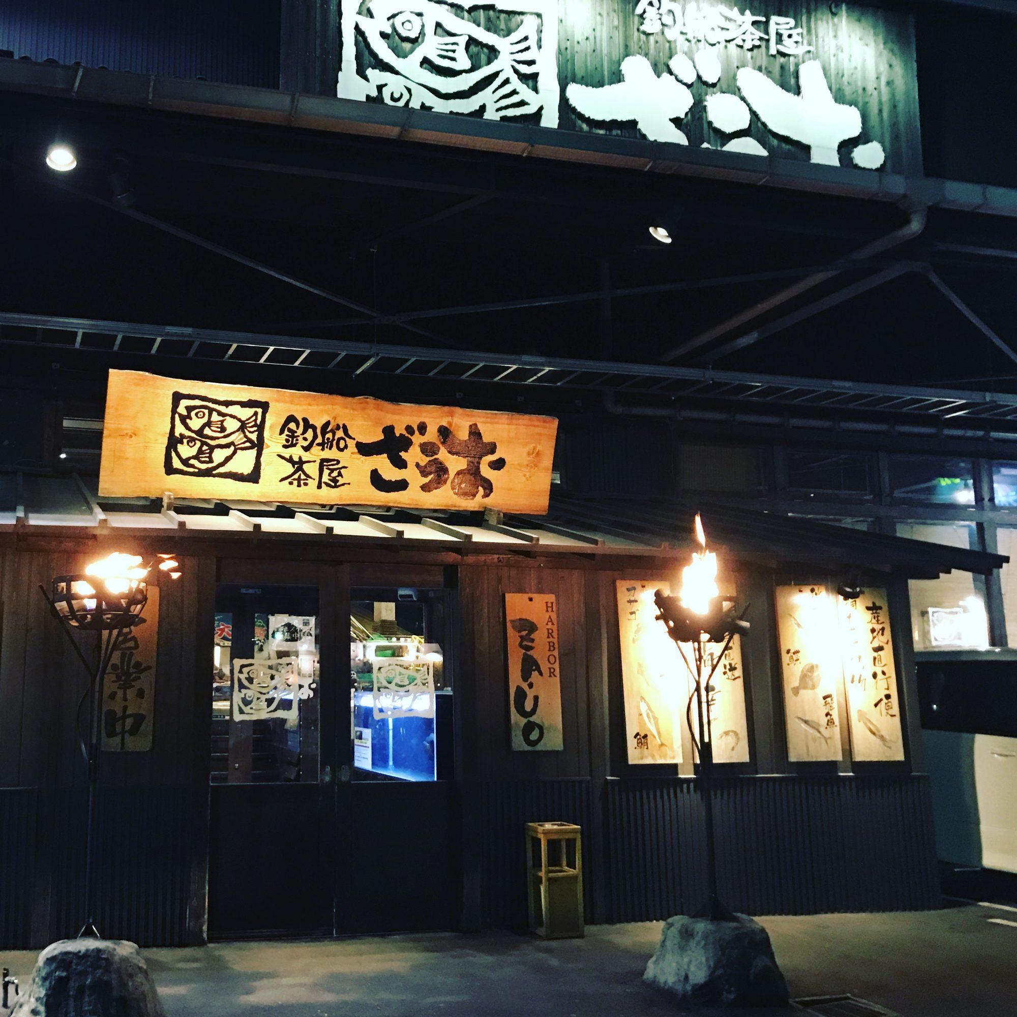星崎【釣船茶屋ざうお】居酒屋で釣りができちゃう!【名古屋】