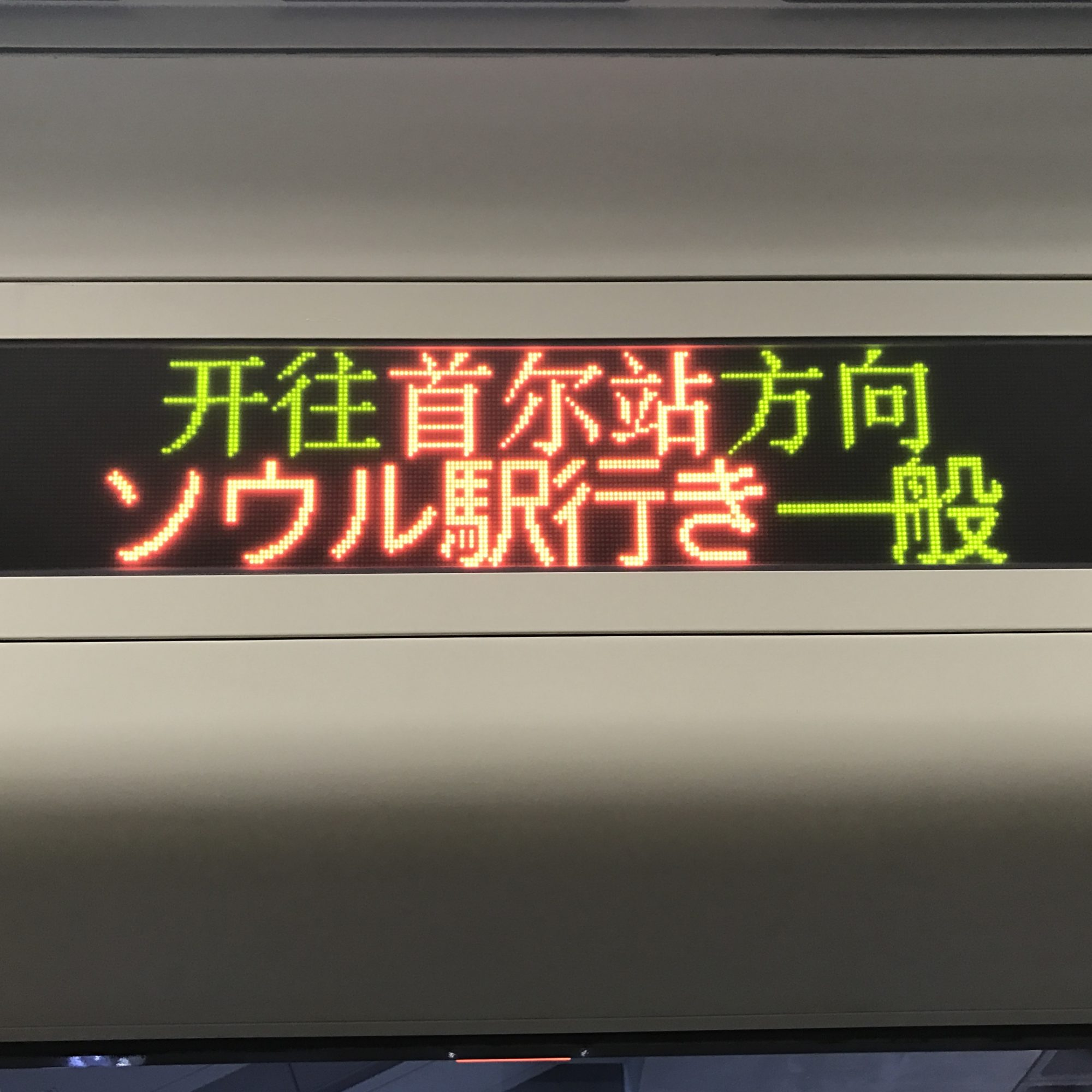 仁川空港からソウル市内まで、空港鉄道に乗ってみた!【韓国】