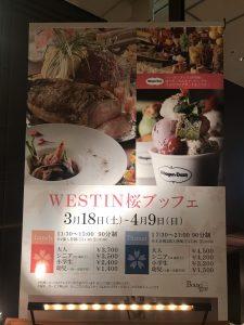 桜ブッフェのポスター