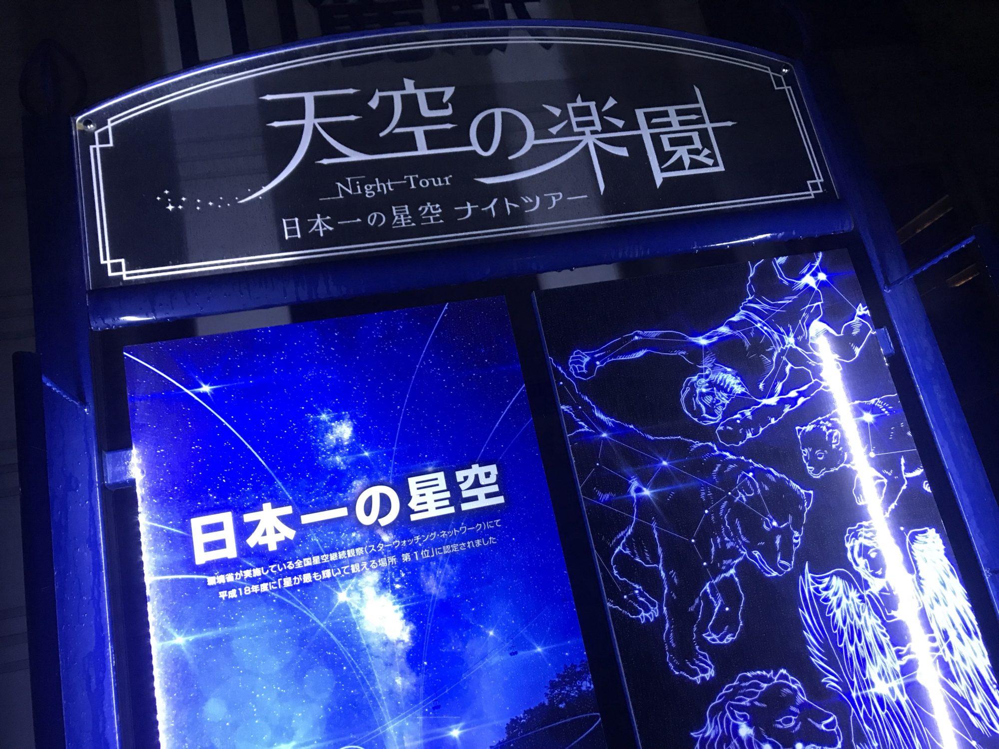 日本一の星空看板